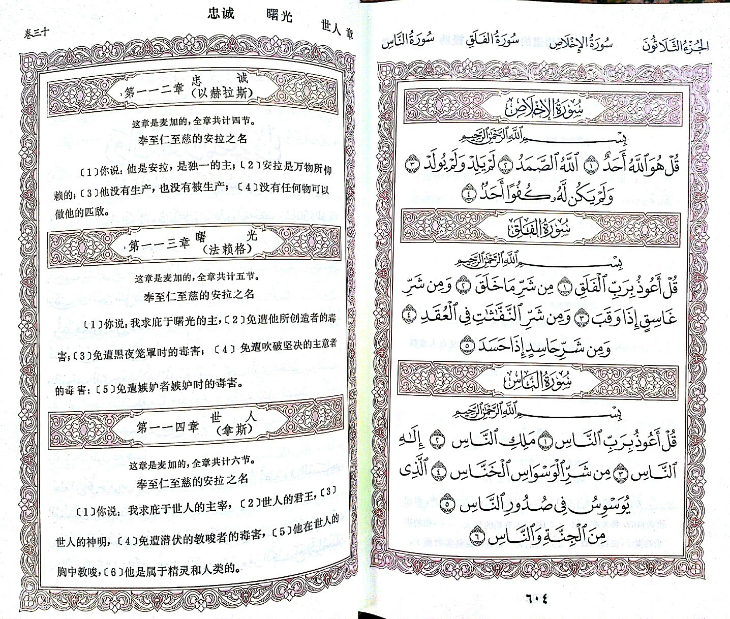 quran_china_01
