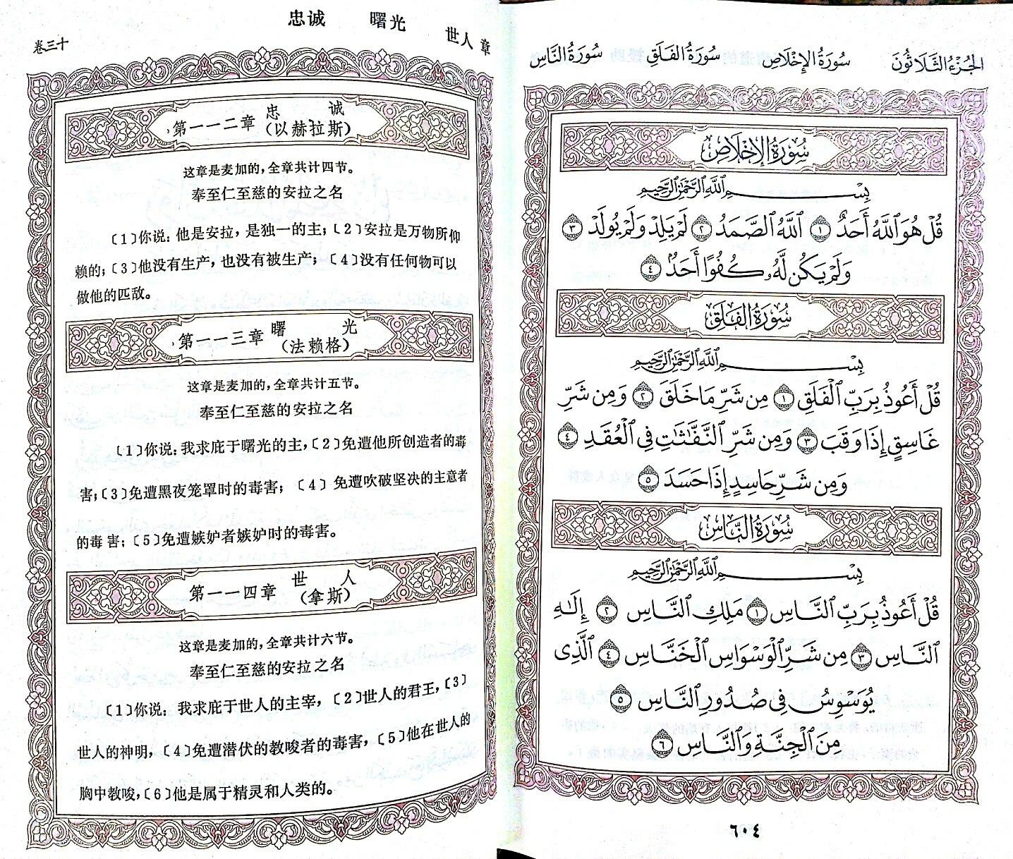 quran_china_01
