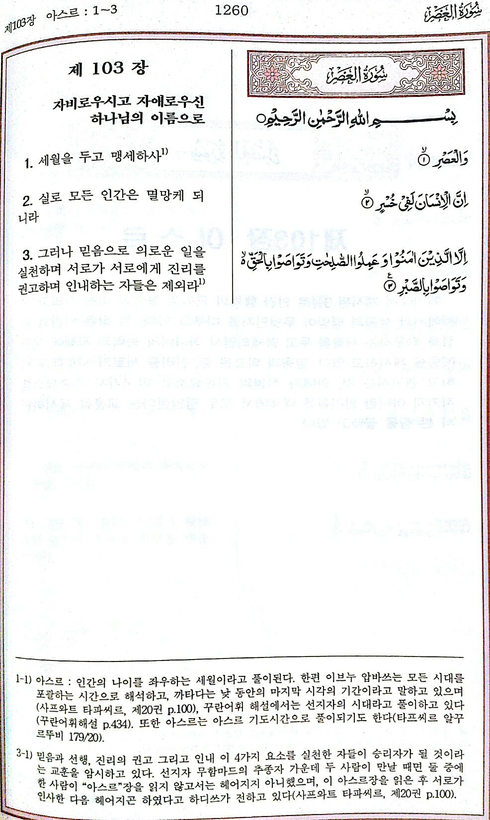 quran_korea_al-ashr