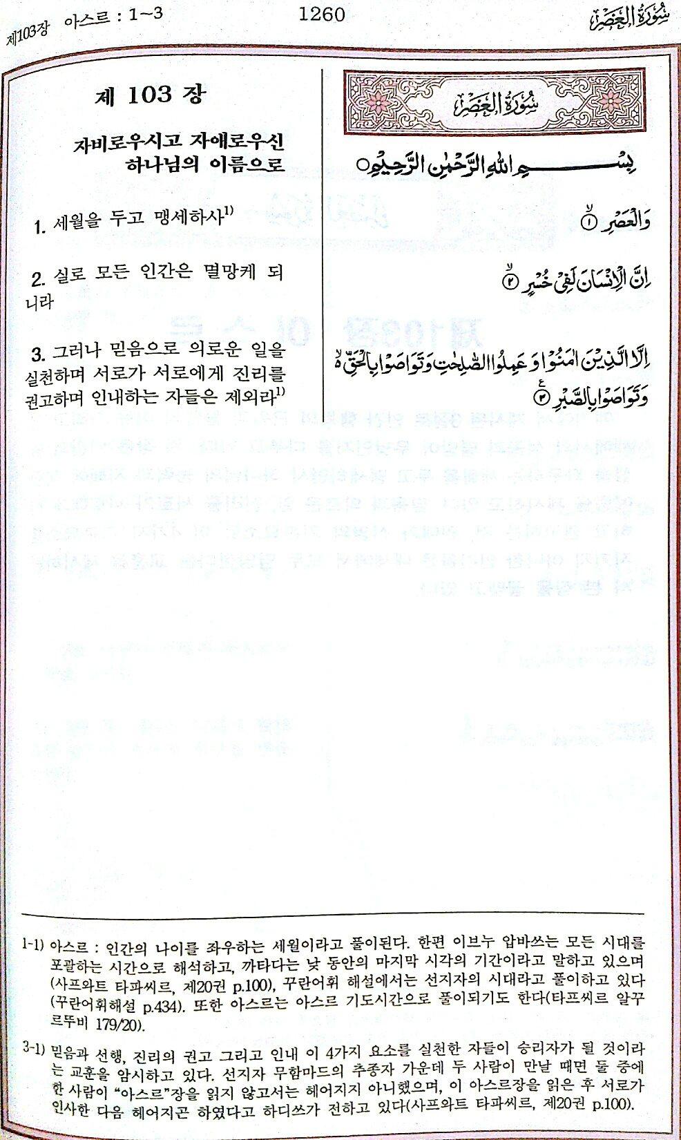 quran_korea_al-ashr