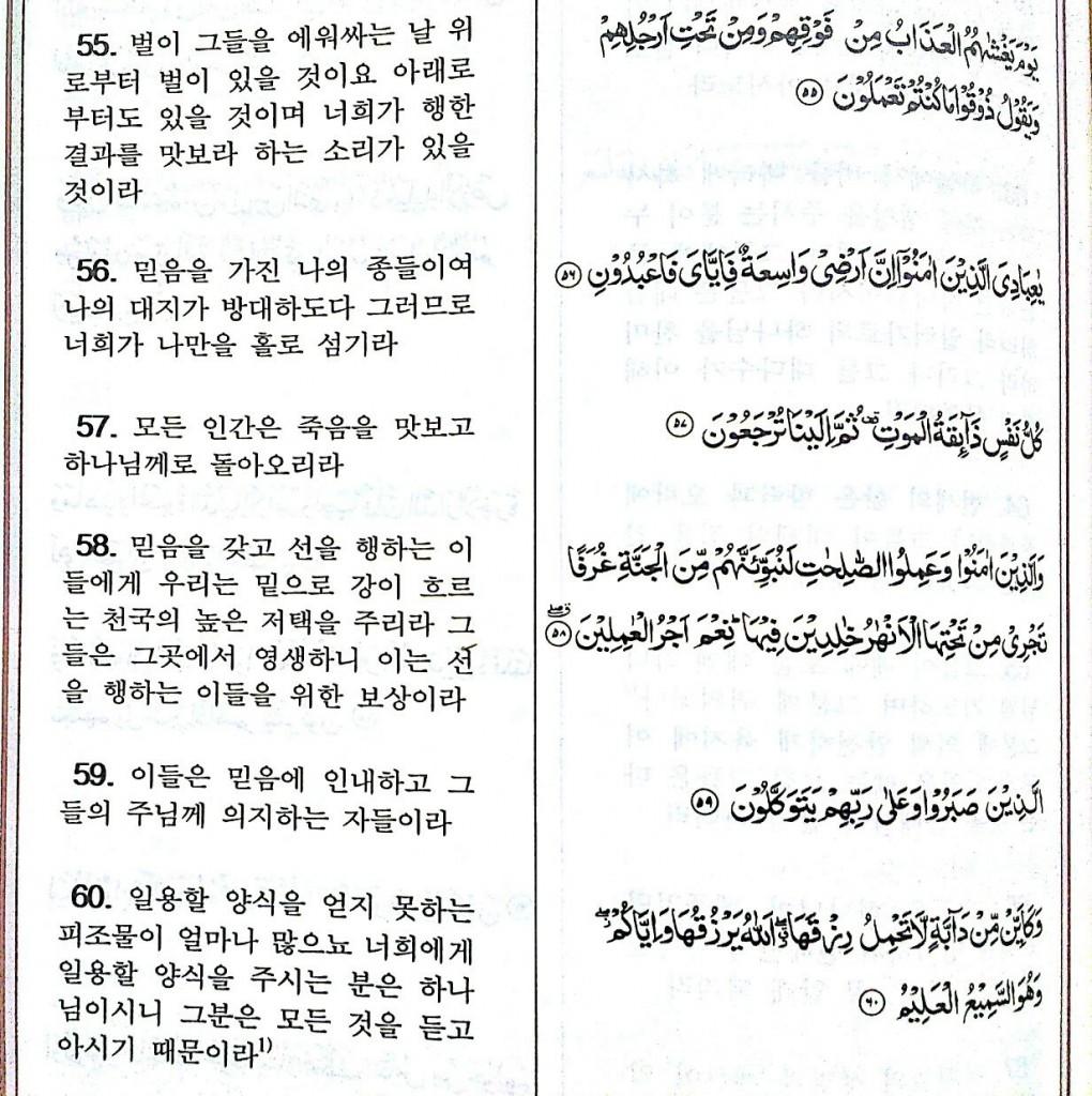 quran_korea_al'ankabut_about_soleh