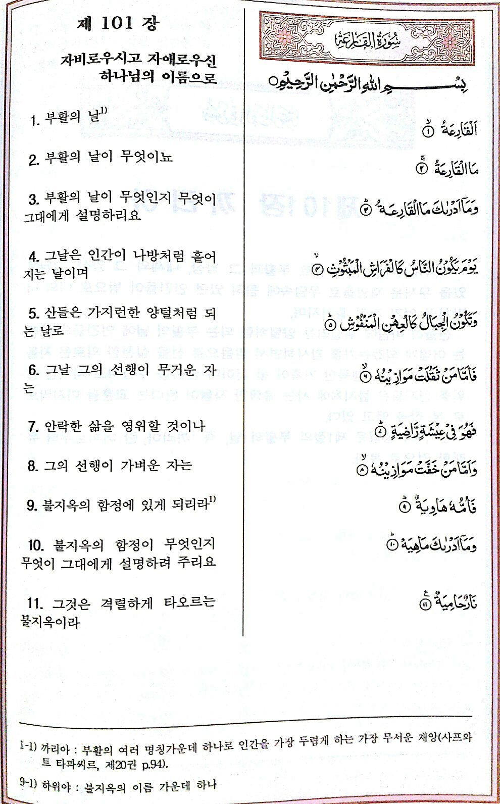 quran_korea_alqoriah