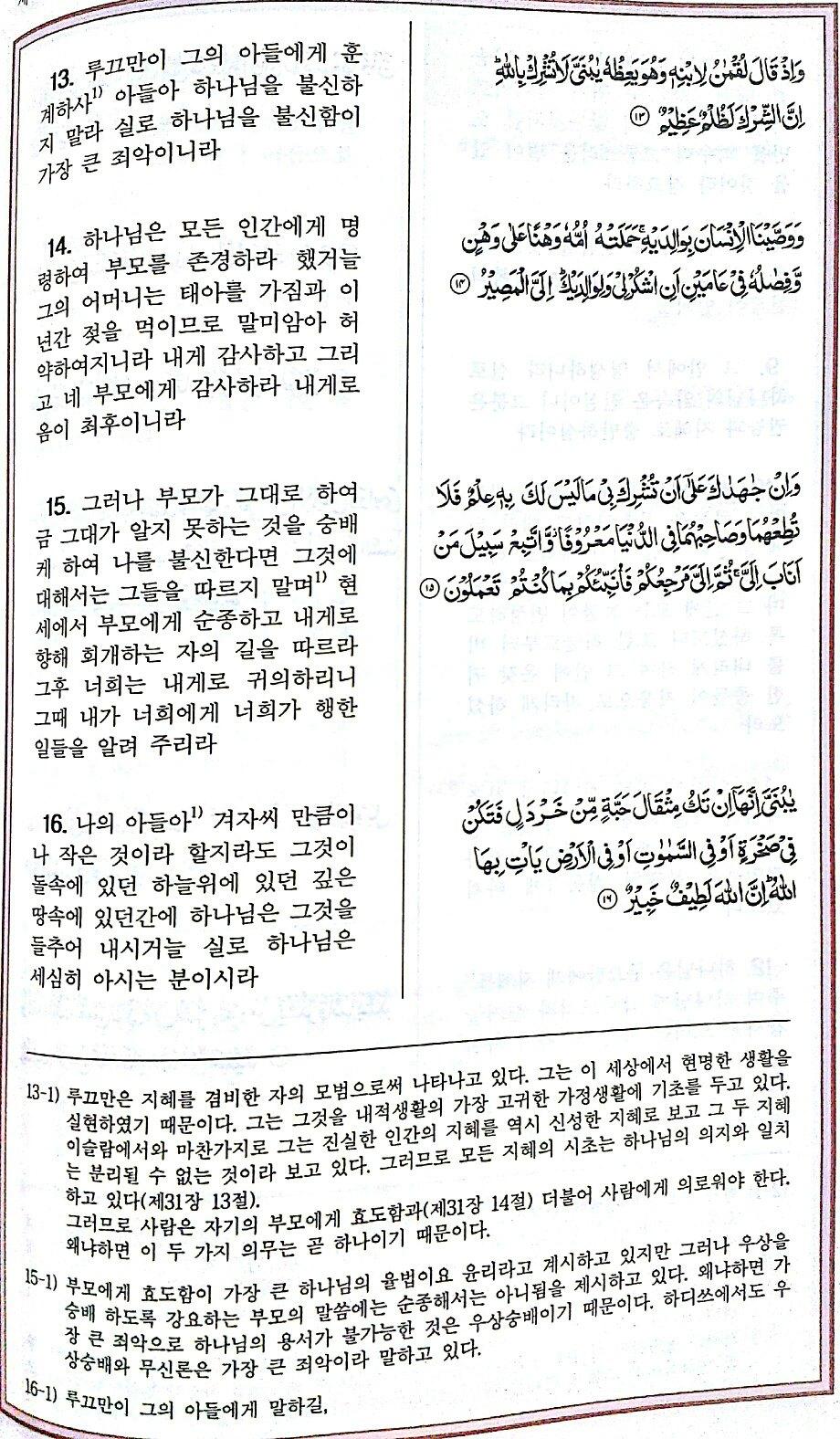 quran_korea_luqman