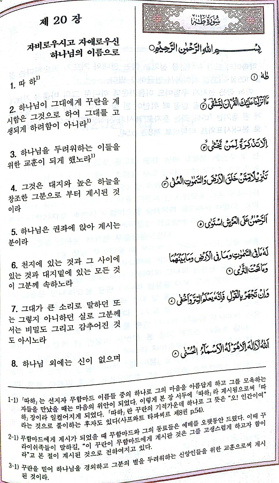 quran_korea_toha_about_Allah