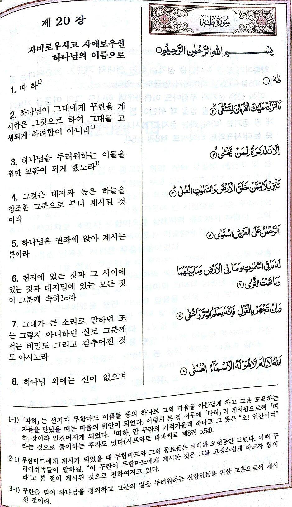 quran_korea_toha_about_Allah